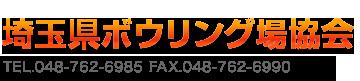 埼玉県ボウリング場協会 Tel