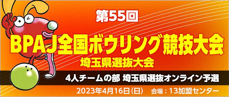 BPAJ全国ボウリング競技大会 埼玉県選抜